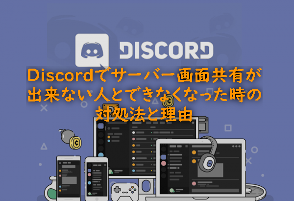 discord 作業 サーバー